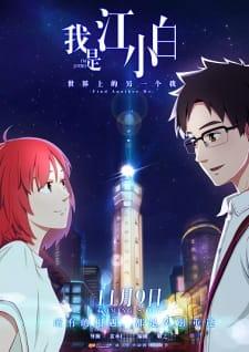 Chinese romance anime