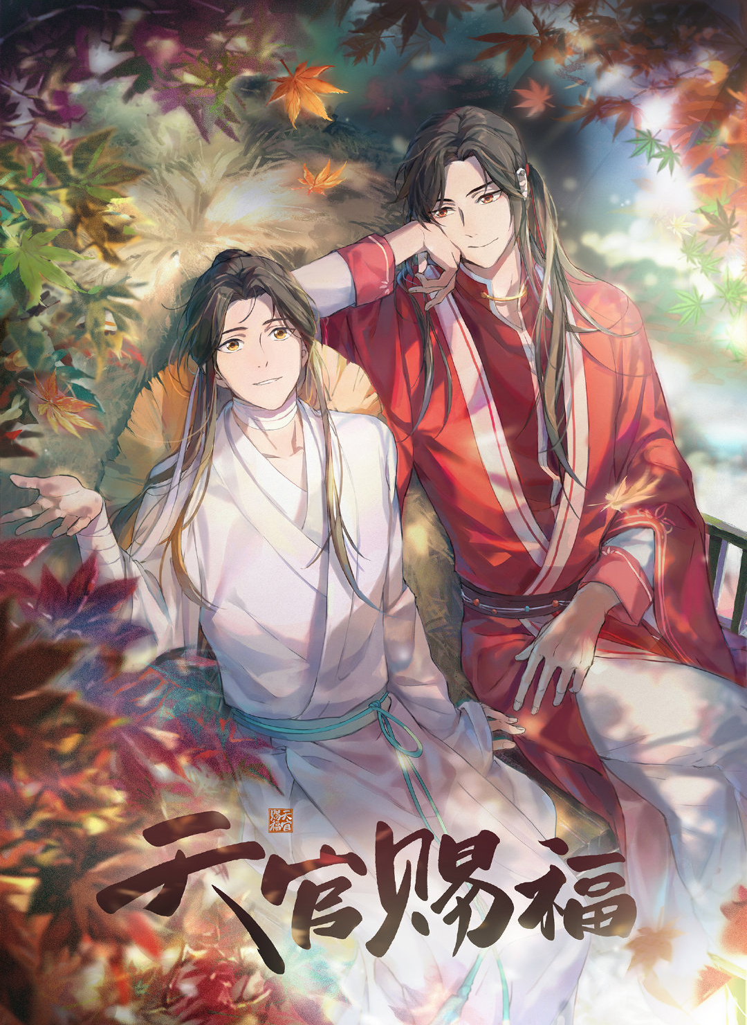 Heaven Official's Blessings Season 2